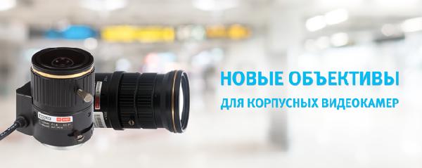 """Компания """"Болид"""" сообщила о начале поставок новых вариофокальных объективов"""