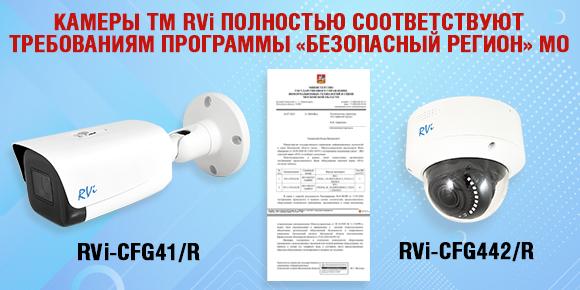 Видеокамеры RVi-CFG41/R и RVi-CFG442/R прошли тестирование на полное соответствия новым техническим требованиям