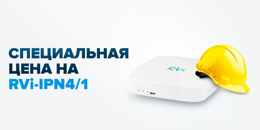 Спеццена для монтажников на RVI-IPN4/1