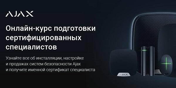 Новый онлайн-курс от Ajax Systems