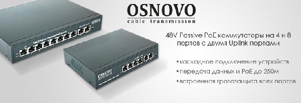 Коммутаторы Passive PoE 48V на 4 и 8 портов с двумя Uplink портами  от OSNOVO