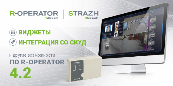 Виджеты, интеграция со СКУД RUBEZH STRAZH и другие возможности ПО R-OPERATOR версии 4.2
