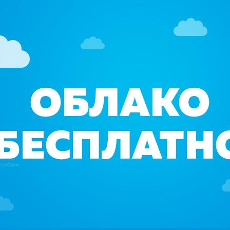 Облако бесплатно