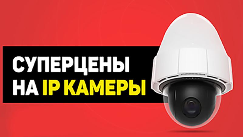 Супер цены на IP-камеры!