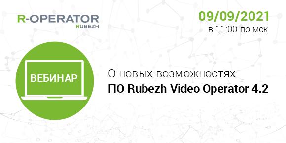 Компания RVi Group приглашает 9 сентября на вебинар о новых возможностях R-OPERATOR версии 4.2