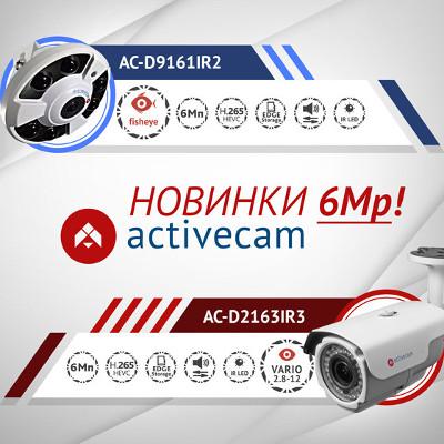 Высокодетализированные видеокамеры ActiveCam 6 Мп