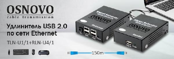 Новинка от OSNOVO - четырехпортовый удлинитель USB 2.0