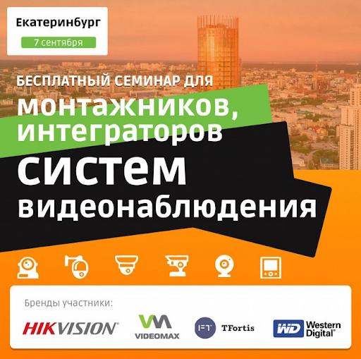 7 сентября г. Екатеринбург! Отраслевое мероприятие Layta Connect для специалистов в сфере видеонаблюдения