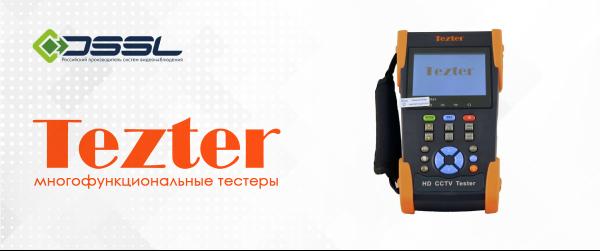 DSSL представил к продаже тестеры Tezter