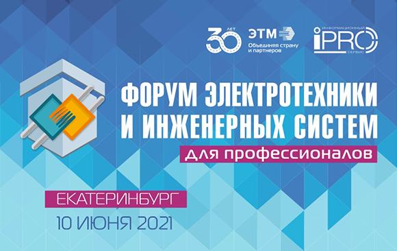 Компания RVi Group приглашает 10 июня на электрофорум в Екатеринбурге