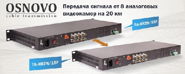 Передача сигнала от 8 аналоговых видеокамер, канала Ethernet и сигнала управления (PTZ) по оптическому волокну на 20км от OSNOVO