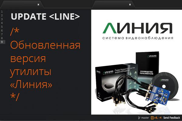 «ДевЛайн» представляет обновленную «Линию»
