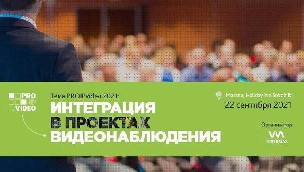 PROIPvideo2021 – конференция для проектировщиков видеонаблюдения