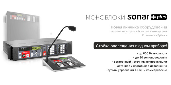 Линейка моноблоков «Sonar +» доступны к заказу