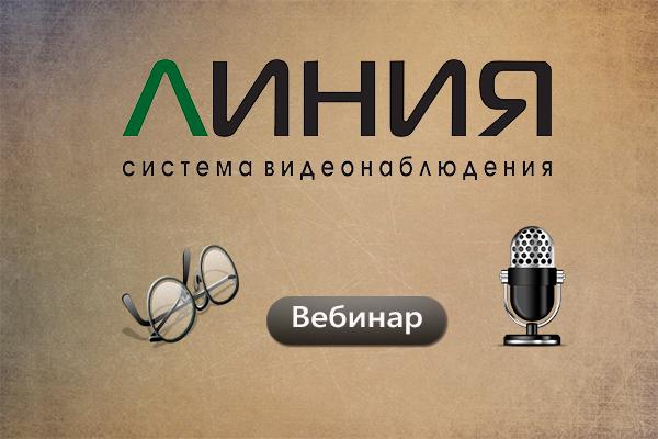3 ноября – вебинар от «ДевЛайн»