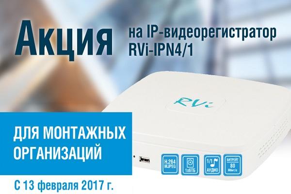 Специальные цены на видеорегистратор RVi-IPN4/1!
