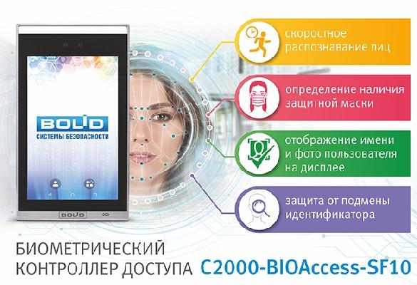 """Компания """"Болид"""" объявила о начале поставок биометрического контроллера доступа """"С2000-BIOAccess-SF10"""""""