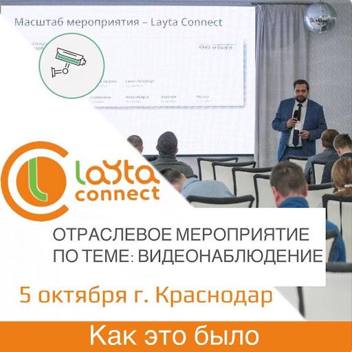 На конференции Layta Connect в г. Краснодар были представлены технологические новинки для систем видеонаблюдения