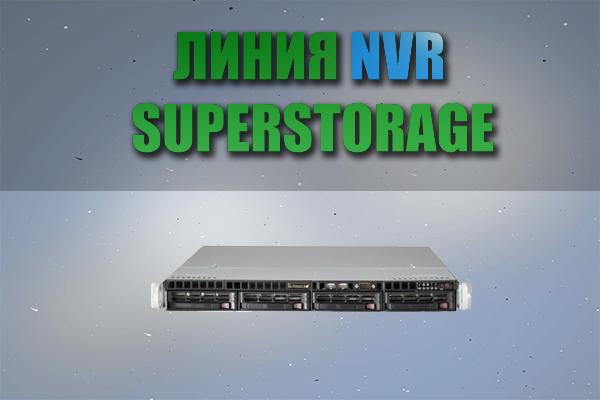 Линия-NVR SuperStorage на 16 камер – очередная новинка от «Девлайн»