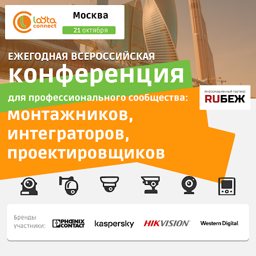 21 октября в г. Москва состоится отраслевое мероприятие Layta Connect для специалистов в сфере видеонаблюдения