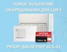 Комплекс нового поколения «Рупор-Диспетчер исп.1» от  «Болид»