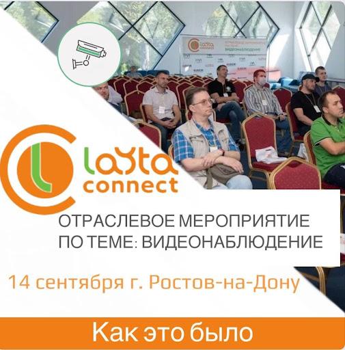 На конференции Layta Connect в г. Ростов-на-Дону были представлены технологические новинки для систем видеонаблюдения