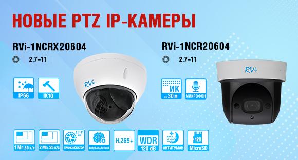 Компания RVi Group представила новые поворотные купольные IP-камеры первой серии