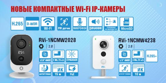 Новинка от  RVi  - компактные Wi-Fi IP-камеры
