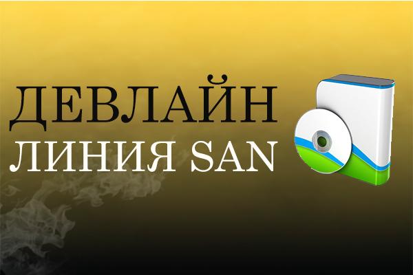 «Девлайн» презентует новую систему «Линия SAN»!