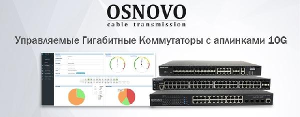 Новые гигабитные коммутаторы с аплинками 10G от компании  OSNOVO