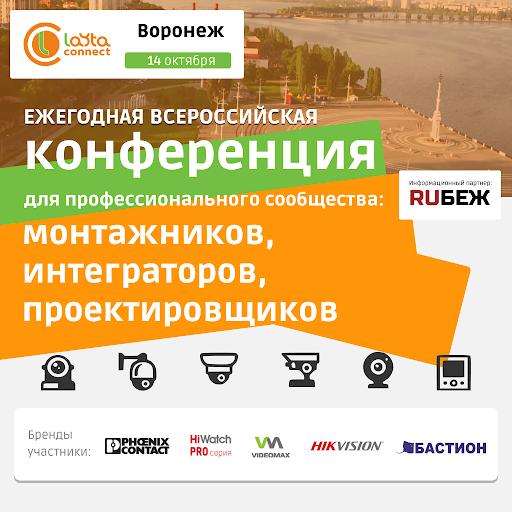 14 октября г. Воронеж! Отраслевое мероприятие Layta Connect для специалистов в сфере видеонаблюдения