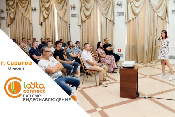 На конференции Layta Connect были представлены технологические новинки для систем видеонаблюдения