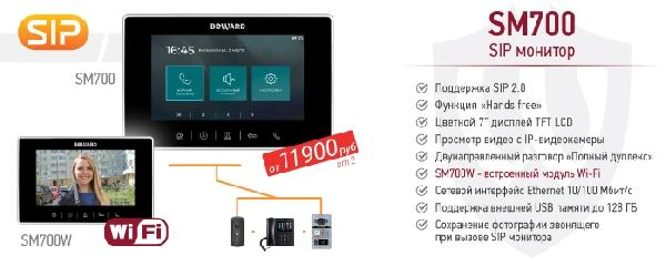 Новые SIP видеомониторы SM700 И SM700W WI-FI от BEWARD
