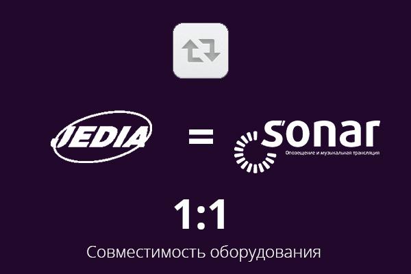 После банкротства Jedia аналоги оборудования поставляет Sonar