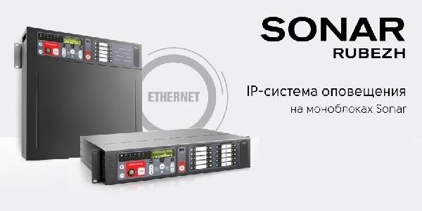 Стартовала продажа первой российской IP-системы оповещения на моноблоках Sonar+