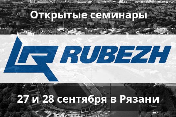 27-28 сентября – семинары от ГК «RUBEZH» в Рязани!