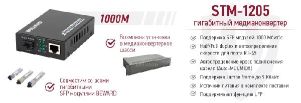 Новый медиаконвертер STM-1205 С LFP от BEWARD
