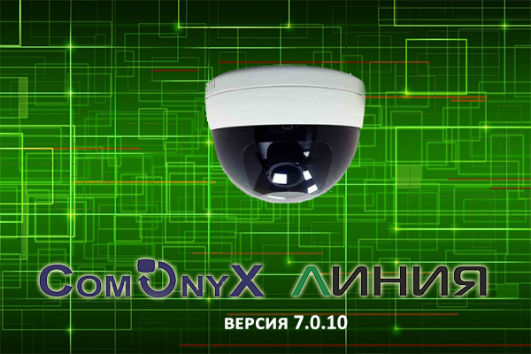 Интеграция программы «Линия» v.7.0.10 и камер ComOnyx серии CO-L
