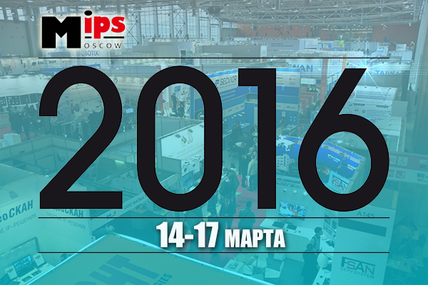 14-17 марта –MIPS/Securika