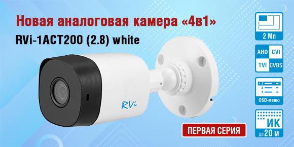 Новинка от RVi - аналоговая камера первой серии «4в1»