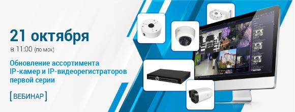 Компания RVi Group приглашает 21 октября на вебинар «Обновление ассортимента IP-камер и IP-видеорегистраторов первой серии»