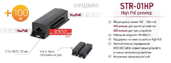Компания BEWARD представила к продаже новый High PoE репитер STR-01HP