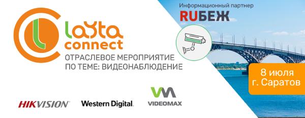 Приглашение на конференцию Layta Connect Саратов