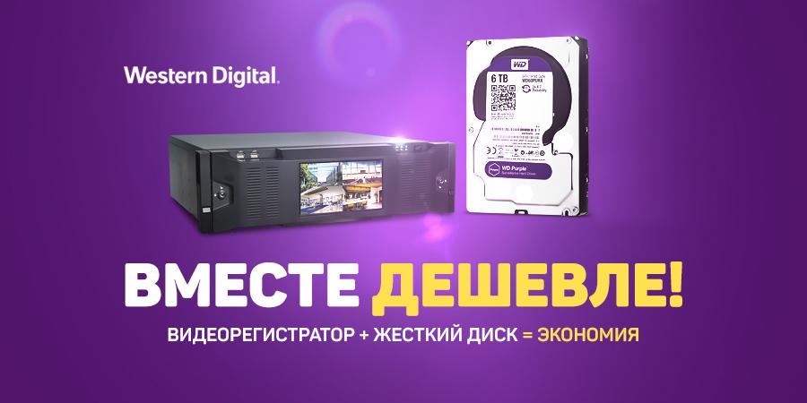 Вместе дешевле!! Видеорегистратор + жесткий диск = экономия