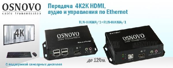 KVM удлинитель для передачи 4K2K HDMI по Ethernet c поддержкой сенсорных дисплеев от OSNOVO