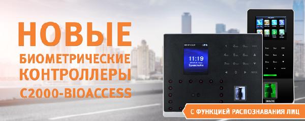 Новые биометрические контроллеры С2000-BIOACCESS