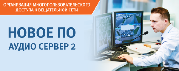 "Выпущена новая программа ""АУДИО СЕРВЕР 2"""