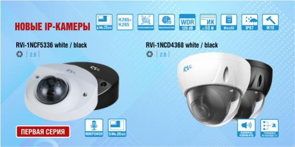 Компания RVi представила новые интеллектуальные IP-камеры