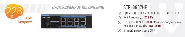 Коммутатор STP-0802HP в промышленном исполнении от BEWARD