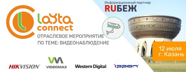 Приглашение на конференцию Layta Connect Казань
